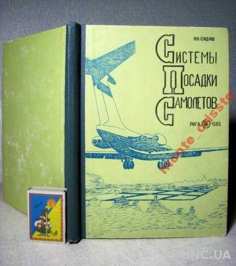 Системы посадки самолетов Учебное Рижское авиационное училище специальных служб авиации Сидаш 1965