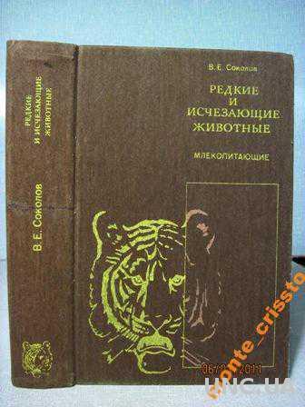 Соколов В.Е. Редкие и исчезающие животные. 1986г.