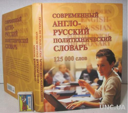 Современный англо-русский политехнический словарь 2005 Бутник 125тыс.сл.