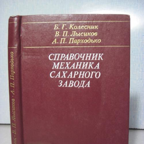 Справочник механика сахарного завода. Колесник 1983 Технологическое оборудование