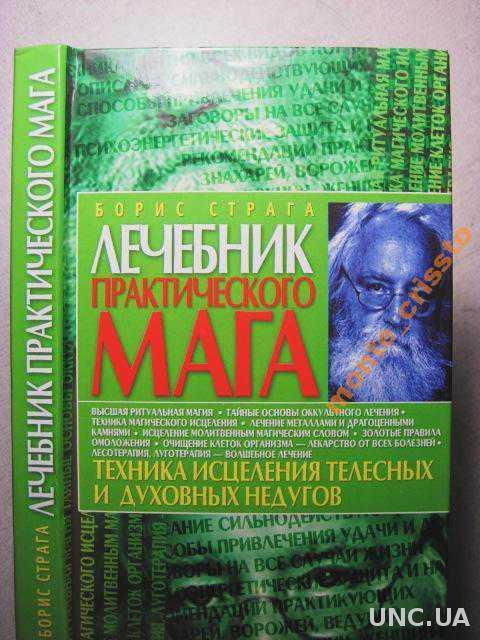 Страга Борис. Лечебник практического мага 2006 Техника исцеления телесных и духовных недугов. Магия