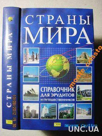 Страны мира. Справочник для эрудитов и путешествен