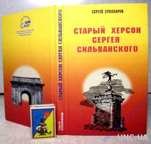 Сухопаров Старый Херсон Сергея Сильванского Автограф автора 2002