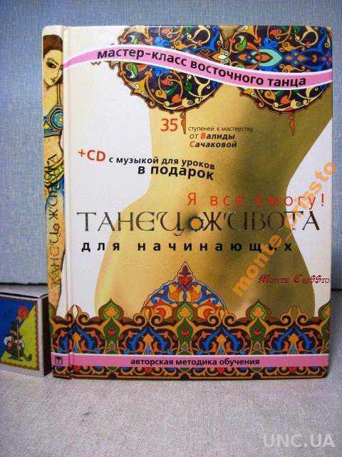 Танец живота для начинающих. Мастер-класс, 2006г.