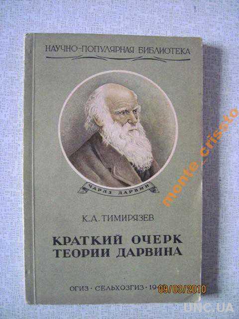 Тимирязев К. А. Краткий очерк теории Дарвина 1948г