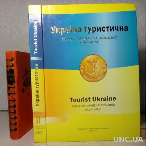 Україна Туристична Провідні підприємства особистості 2007