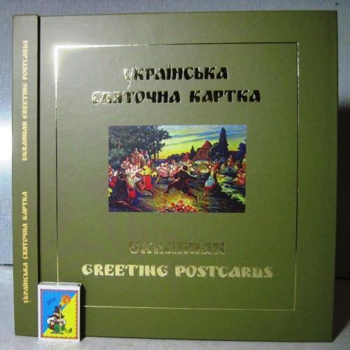 Українська святочна картка листівка Альбом-каталог репродукції святкові вітальні 1900-39 Филокартия