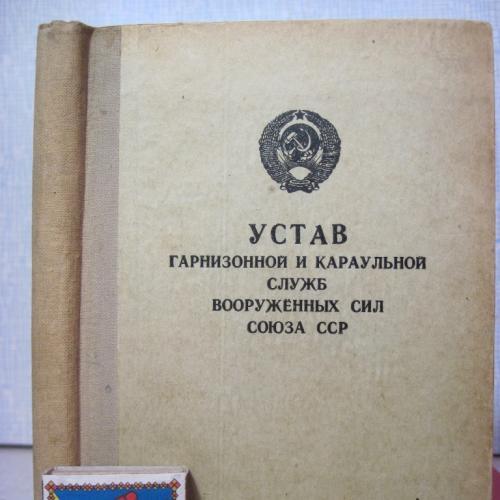 Устав гарнизонной и караульной служб 1958 Вооруженных сил СССР.