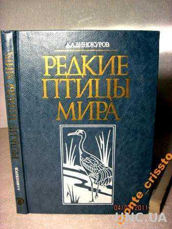 Винокуров А.А. Редкие птицы мира. 1987г.