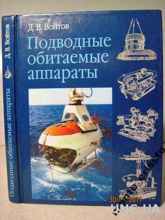 Войтов Д.В. Подводные обитаемые аппараты 2002г.