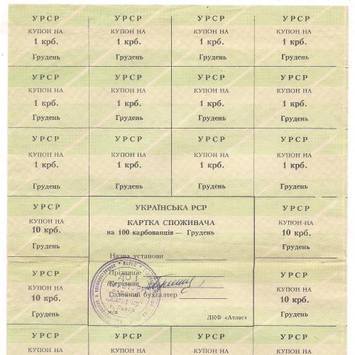 Бона Картка споживача Украина на 100 карбованцев Грудень 1991 состояние