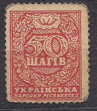 Украина*, 1918 г., символы, марки-деньги