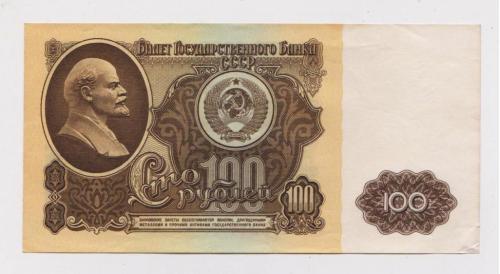 100 руб. = 1961 г. - серия АЯ =  СССР = сохран