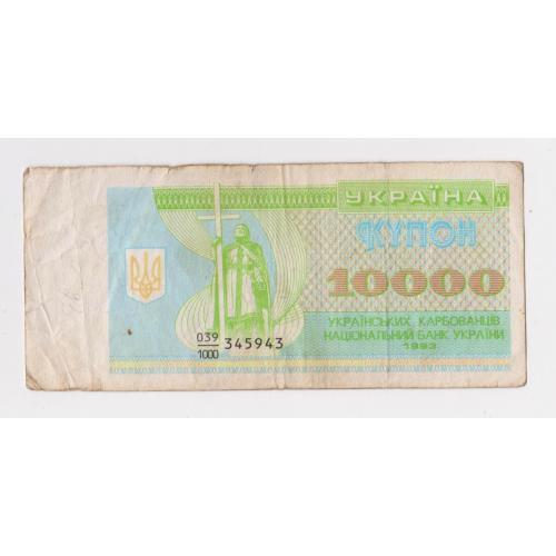 10000 крб. = 1993 г. = КУПОН = УКРАЇНА - УКРАИНА