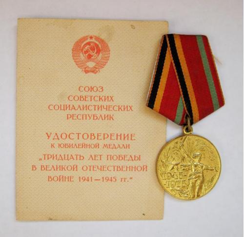 30 лет победы в великой отечественной войне = Участнику трудового фронта + ДОКУМЕНТ на еврея