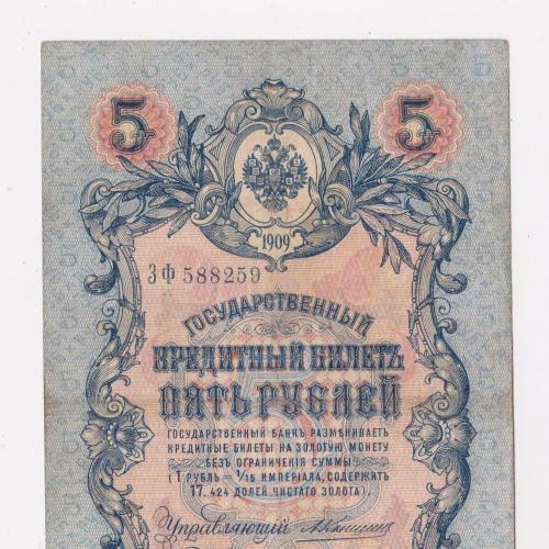 5 руб. = 1909 г. = КОНШИН - ЧИХИРЖИН = серия ЗФ = РОССИЯ #