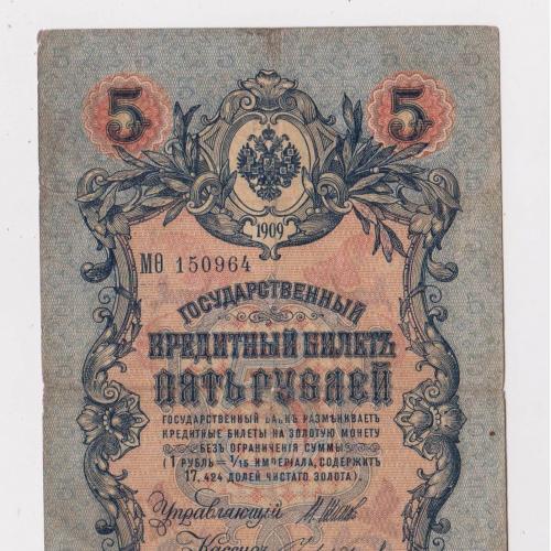 5 руб. = 1909 г. = ШИПОВ - ЧИХИРЖИН = РОССИЯ = серия МѲ