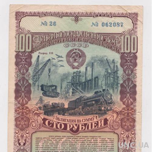 ЧЕТВЕРТЫЙ ГОСУДАРСТВЕННЫЙ ЗАЕМ ВОССТАНОВЛЕНИЯ и РАЗВИТИЯ Н/Х СССР = Облигация 100 руб. = 1949 г.