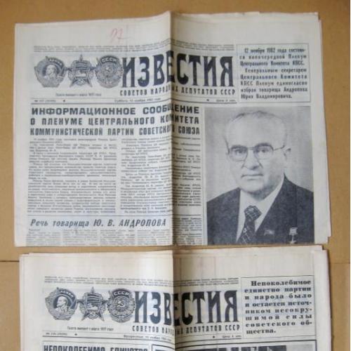 ГАЗЕТА *ИЗВЕСТИЯ* - смерть и похороны БРЕЖНЕВА, АНДРОПОВ = 2 номера - 317, 318 - ноябрь 1982 г.