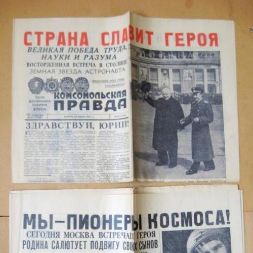 ГАЗЕТА *КОМСОМОЛЬСКАЯ ПРАВДА* - покоритель космоса Юрий ГАГАРИН = 2 номера - 89, 90 апрель 1961 г.