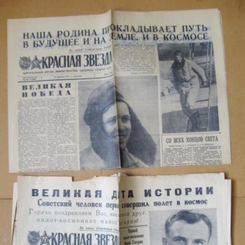 ГАЗЕТА *КРАСНАЯ ЗВЕЗДА* - покоритель космоса Юрий ГАГАРИН = 2 номера - № 88, 89  апрель 1961 г.