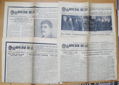 ГАЗЕТА *КРАСНАЯ ЗВЕЗДА* - смерть СТАЛИНА = 4 номера - 55, 57, 58, 61 - март 1953 г.