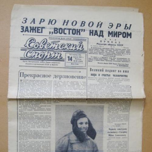 ГАЗЕТА *СОВЕТСКИЙ СПОРТ* - покоритель космоса Юрий ГАГАРИН = № 89 от 14 апреля 1961 г.