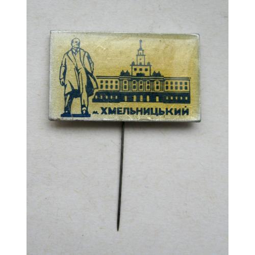 ХМЕЛЬНИЦЬКИЙ - ХМЕЛЬНИЦКИЙ = памятник В.И.ЛЕНИНУ