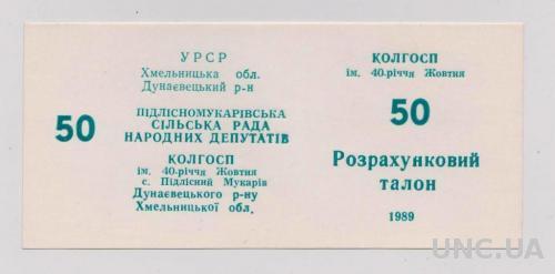 Колхозные деньги = с.Пiдлiсний Мукарiв - Хмельницька обл. = 50 талонов = 1989 г.