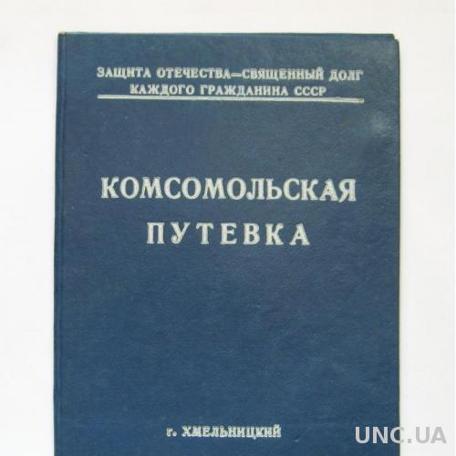 КОМСОМОЛЬСКАЯ ПУТЕВКА - ВЛКСМ = КОМИТЕТ ЛКСМУ - ХМЕЛЬНИЦКИЙ РАДИОТЕХНИЧЕСКИЙ ЗАВОД = 1985 г. =