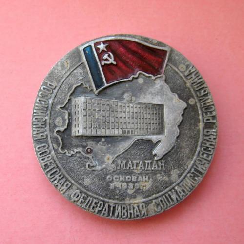 МАГАДАН - РСФСР = ГЕРАЛЬДИКА = настольная медаль