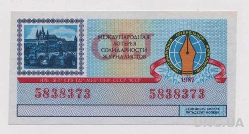 МЕЖДУНАРОДНАЯ ЛОТЕРЕЯ СОЛИДАРНОСТИ ЖУРНАЛИСТОВ = 1987 г.