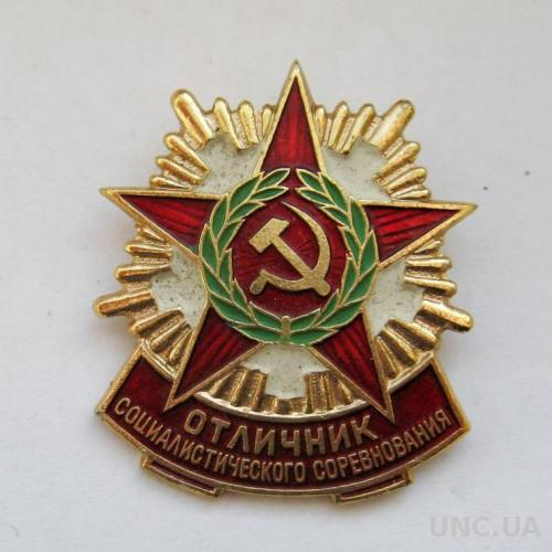 ОТЛИЧНИК СОЦИАЛИСТИЧЕСКОГО СОРЕВНОВАНИЯ  = МО СССР = МИНИСТЕРСТВО ОБОРОНЫ СССР