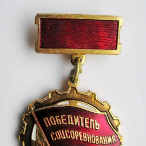 ПОБЕДИТЕЛЬ СОЦСОРЕВНОВАНИЯ = 1976 г. = СССР