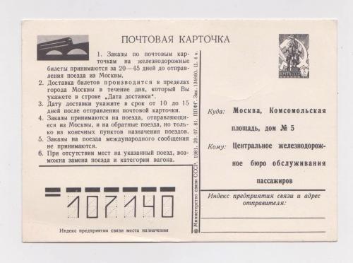 Почтовая карточка СССР = Заказ железнодорожных билетов = 1981 г. = чистая
