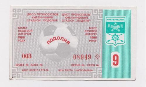 ПОДОЛИЯ - ПОДІЛЛЯ - ХМЕЛЬНИЦКИЙ = 1988 г. = Футбольная лотерея 9