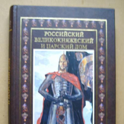 РОССИЙСКИЙ ВЕЛИКОКНЯЖЕСКИЙ И ЦАРСКИЙ ДОМ = 2006 г = КРАСОЧНЫЕ ИЛЛЮСТРАЦИИ = мелованная бумага