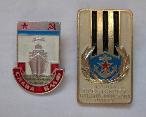 СЛАВА СОВЕТСКОМУ ВОЕННО-МОРСКОМУ ФЛОТУ = ВМФ СССР - КОРАБЛЬ = 2 значка