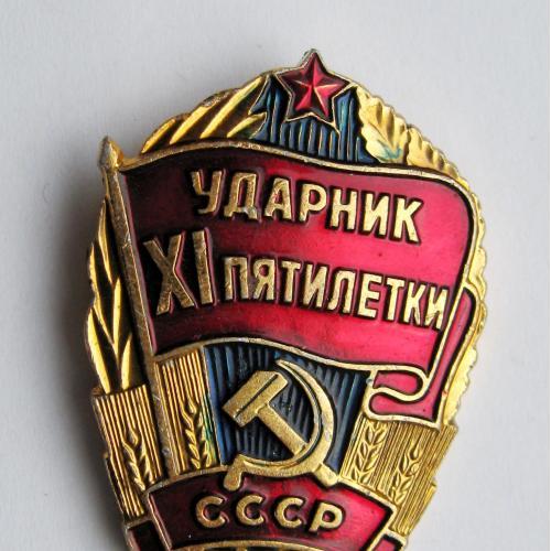 УДАРНИК 11 - ХI  ПЯТИЛЕТКИ = СССР
