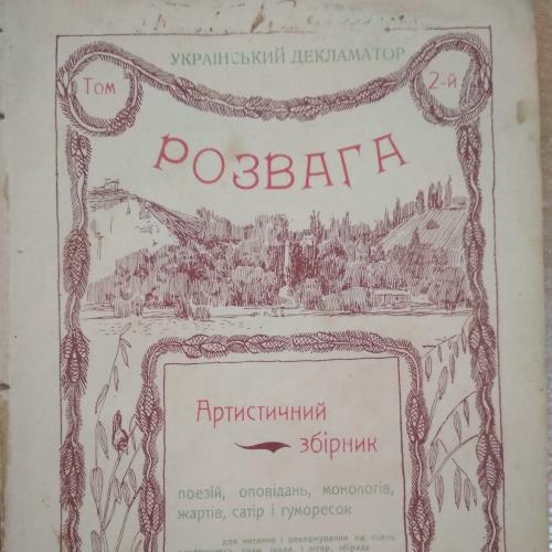 Украинский декламатор (артистичный сборник), составитель Олекса Коваленко, Друкарня Кульженко, 1908г