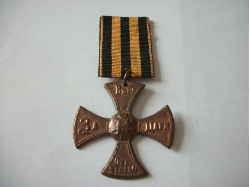 Крест за Царя-Веру-Отечество [копия]