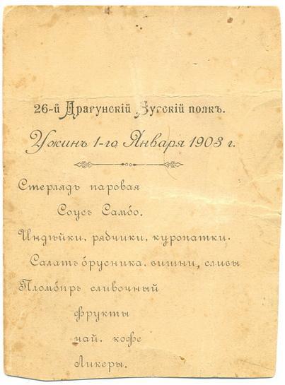26-й Драгунский Бугский полк Меню Ужин 1903 год Белая Церковь Ресторан Кулинария Винтаж Реклама