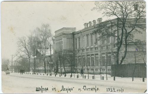 Охтирка Ахтырка Школа им. Ленина Фото открытка Изд. Красный крест 1932 год Украина