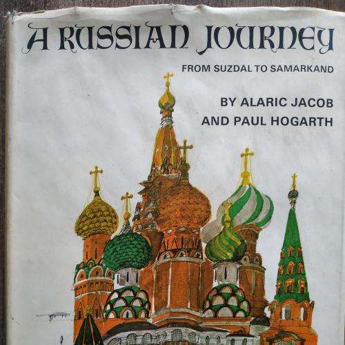 Аларик Якоб и Пол Хогарт Русское путешествие из Суздаля в Самарканд 1969 год Рисунок Киев