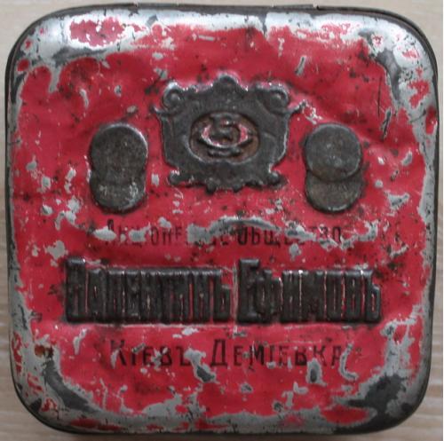 Банка коробка жестяная старинная от конфет шоколада В. Ефимов Киев Реклама
