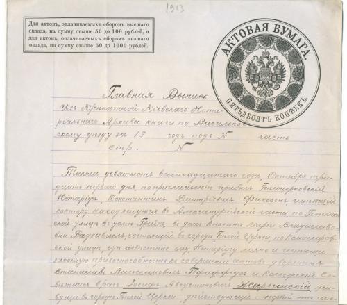 Белая Церковь Актовая бумага нотариального архива Васильковского уезда 1918 год Нотариус УНР Украина
