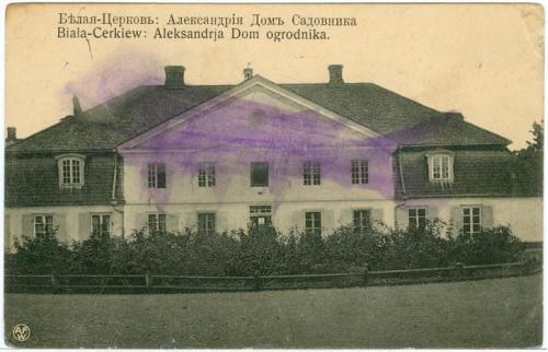 Белая Церковь Александрия Дом садовника №14 Изд. М. Рутгайзер A.F.W. Belaya Tserkov Alexandria