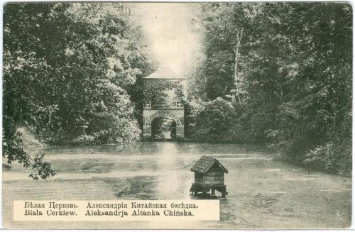 Белая Церковь Александрия Китайская беседка №31 Изд. Рутгайзер A.F.W. Belaya Tserkov Alexandria
