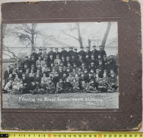 Белая Церковь Фото 3-й Съезд работников юстиции 1929 год