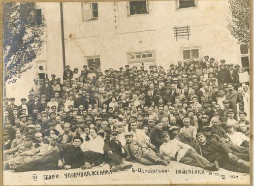 Белая Церковь Фото Сборы уполномоченных райсоюза 1929 год СССР Украина Пропаганда
